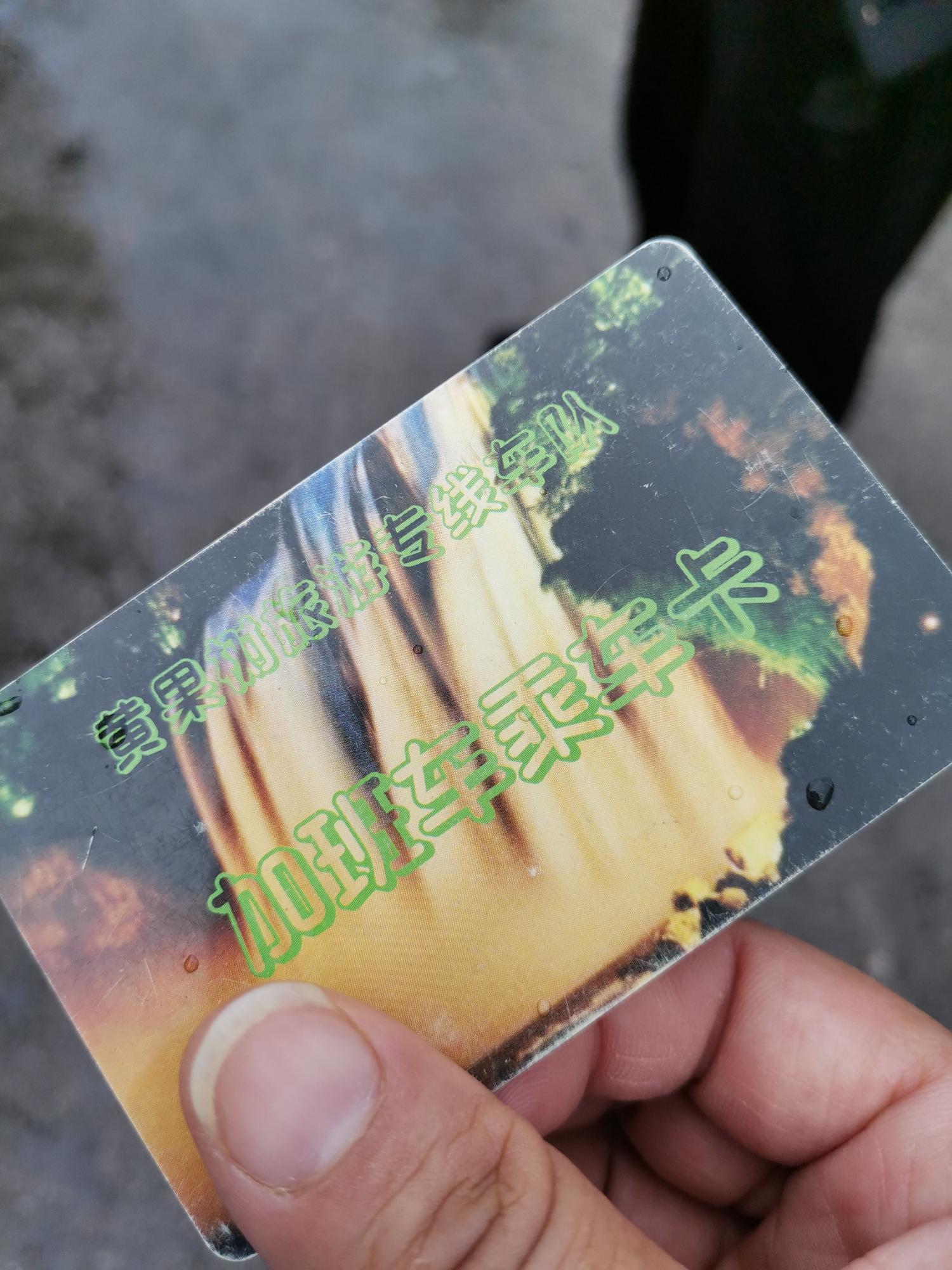 贵州首次打卡,公共交通干货201909八日游D2